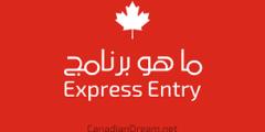 نظام الهجرة السريع إلى كندا أو الـ Express Entry