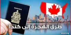 الهجرة الى كندا عن طريق اللجوء