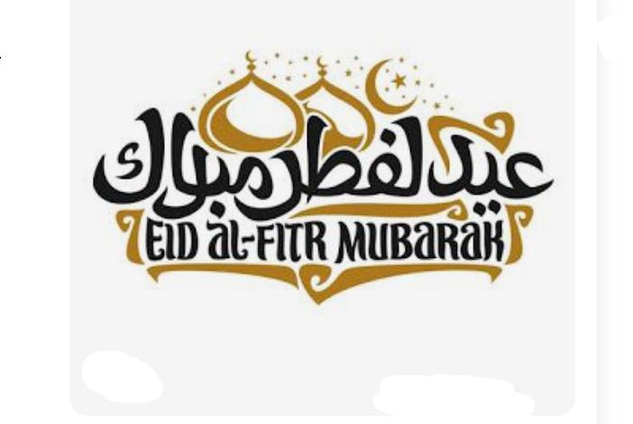 مسجات للعيد
