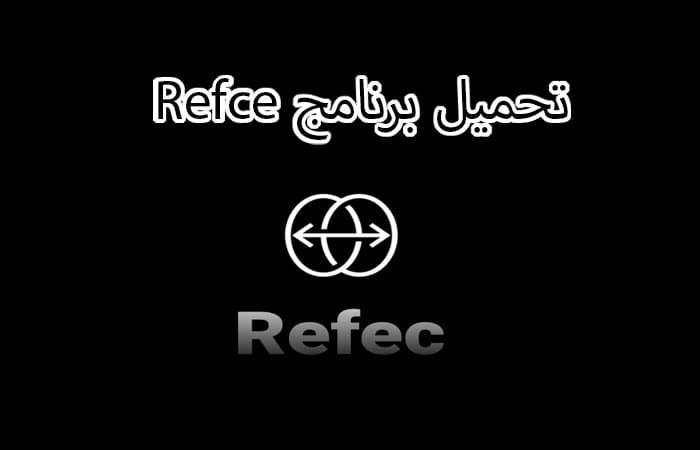 تحميل برنامج Refce