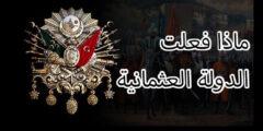 ماذا فعلت الدولة العثمانية