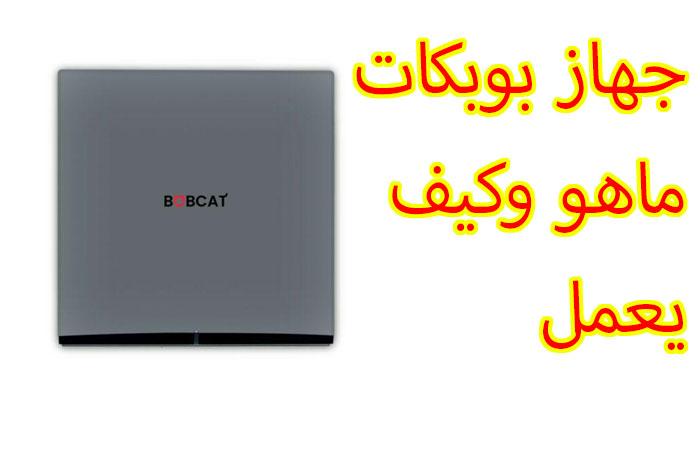 ماهو جهاز بوبكات bobcat miner 300