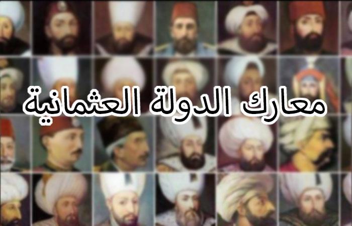 معارك الدولة العثمانية