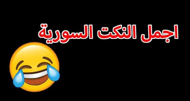 اجمل النكت السورية