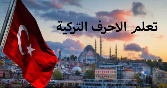 تعلم الأحرف اللغة التركية