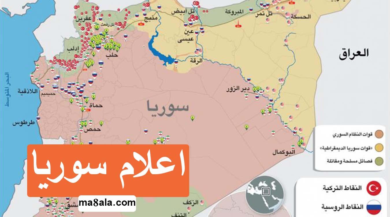 تاريخ أعلام سوريا