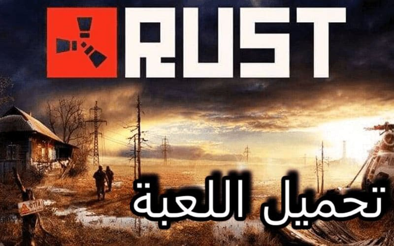 تحميل لعبة رست rust