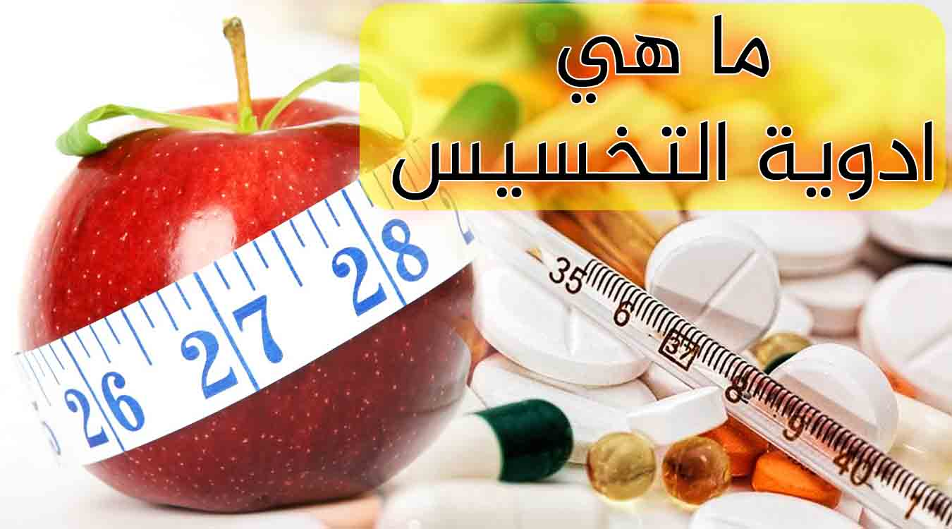أدوية التخسيس