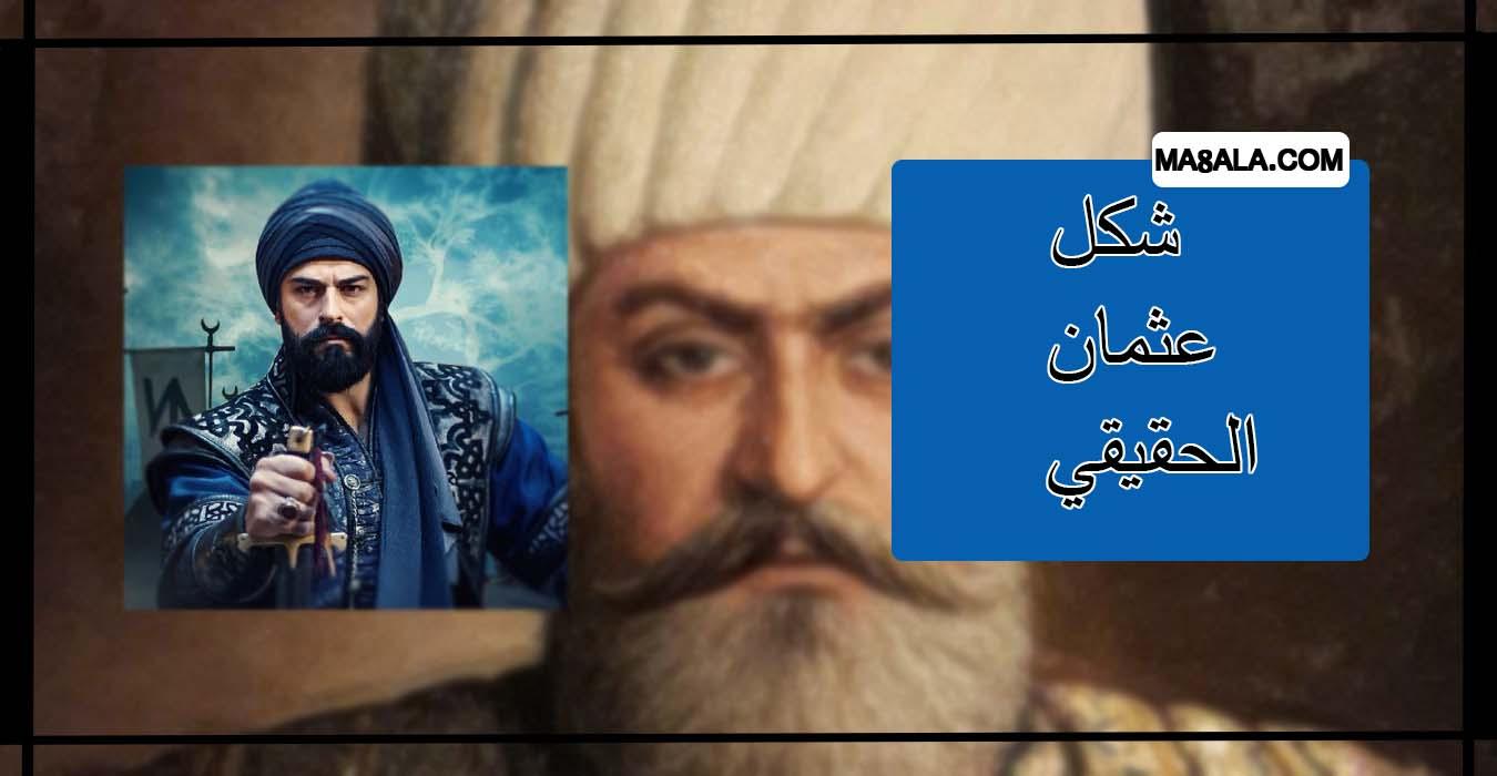 شكل عثمان بن ارطغرل الحقيقي