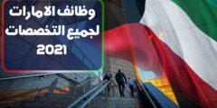 وظائف في الإمارات جميع التخصصات 2021