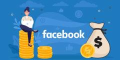 كيفية الربح من الفيسبوك