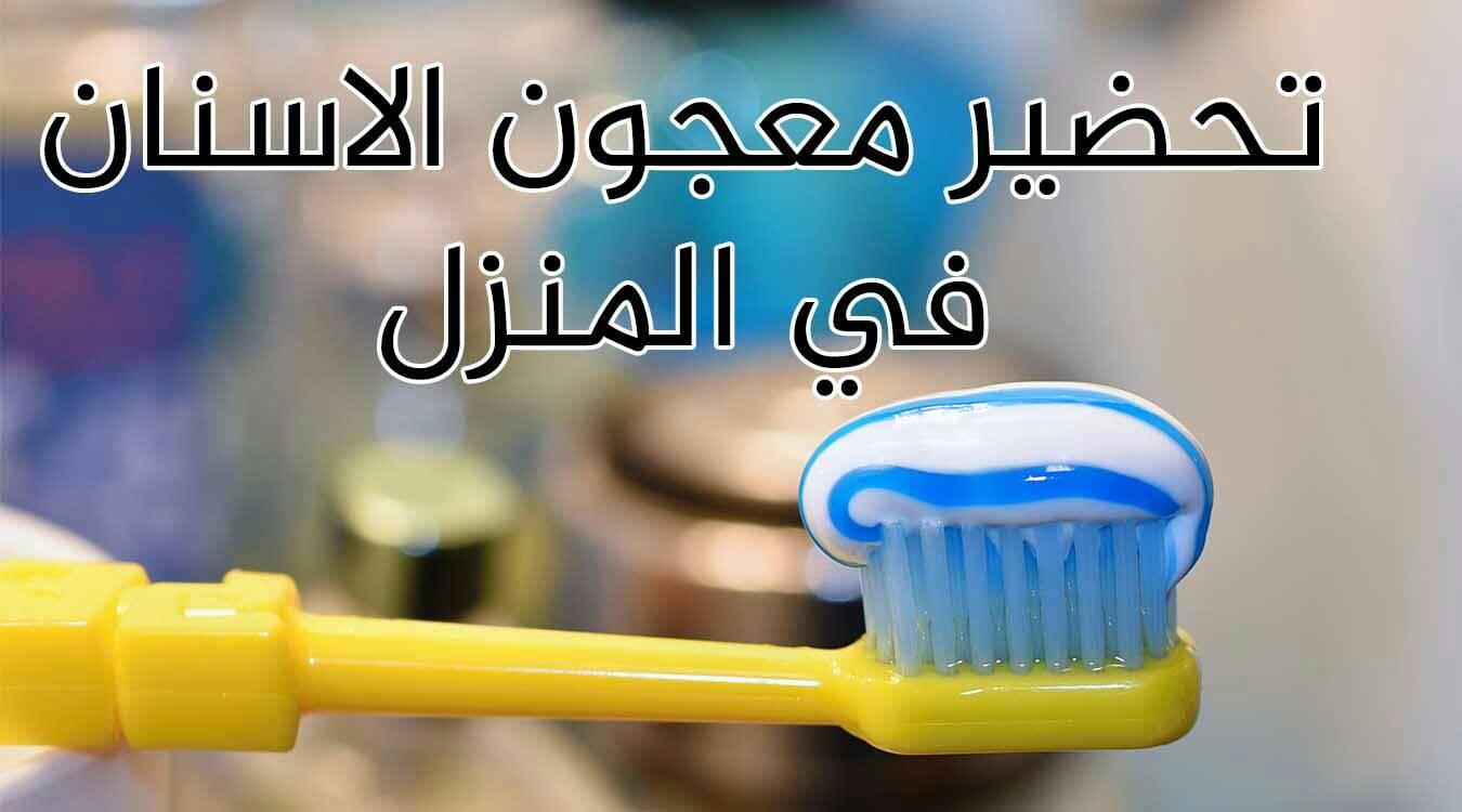 عمل معجون الأسنان في المنزل