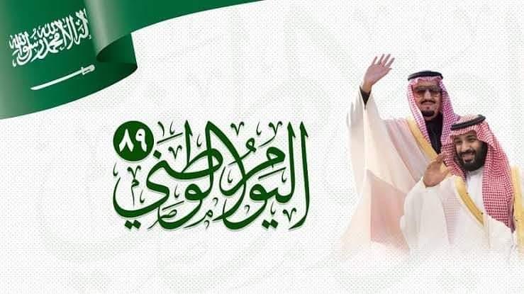 اليوم الوطني للسعودية