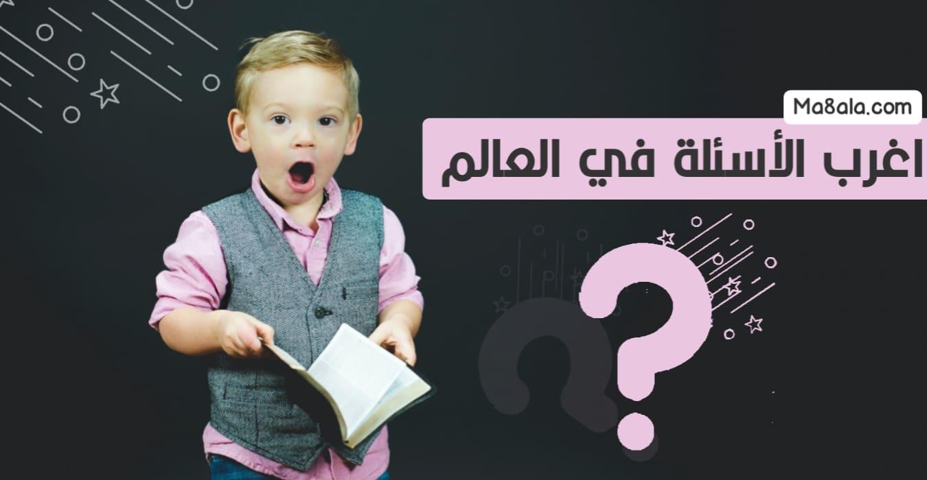أغرب الأسئلة في العالم