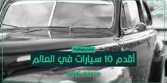 أقدم 10 سيارات في العالم