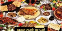 أكلات عيد الأضحى المصرية (1)