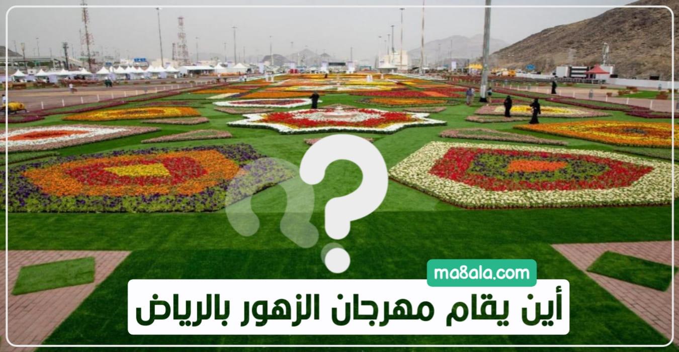 أين يقام مهرجان الزهور بالرياض
