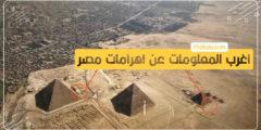 أغرب المعلومات عن اهرامات مصر