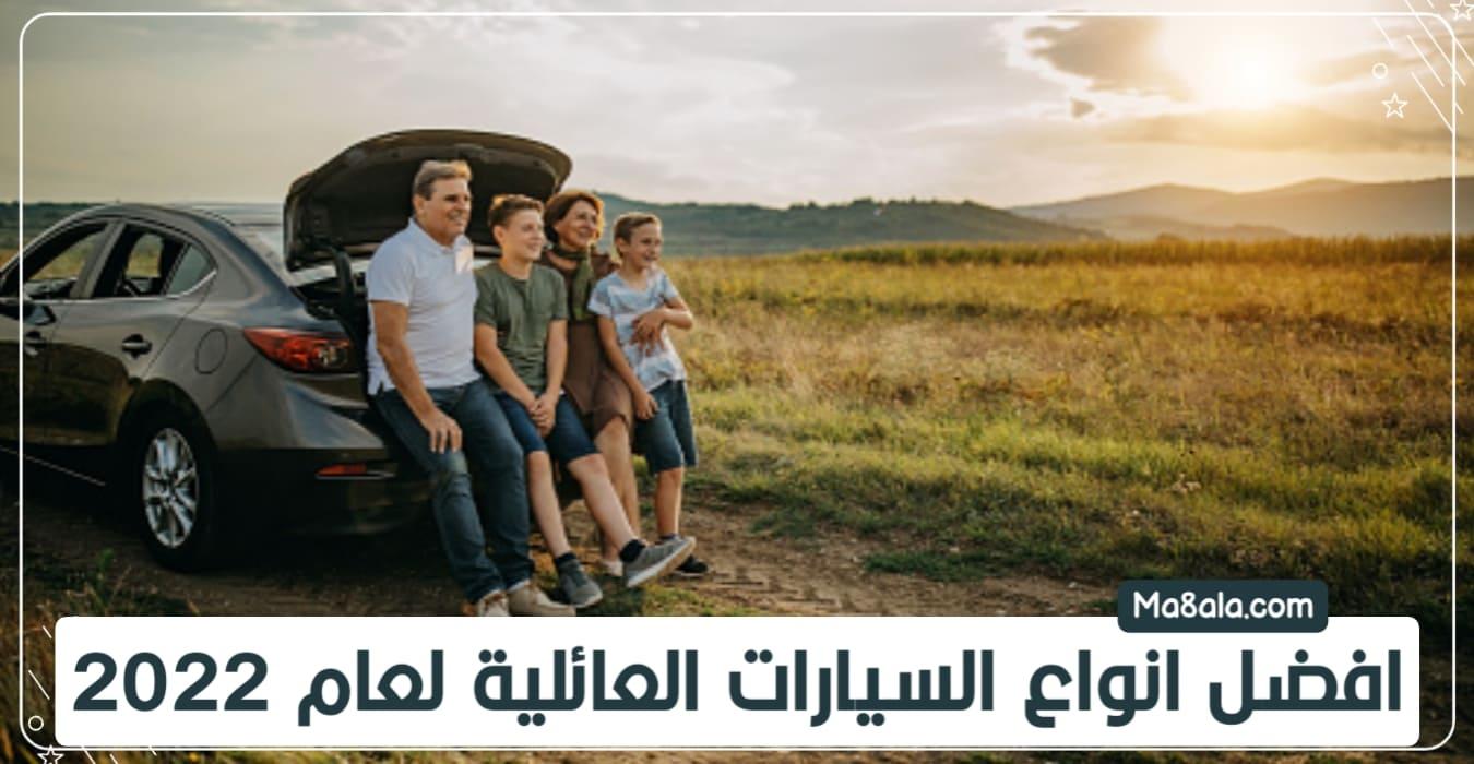 افضل انواع السيارات العائلية