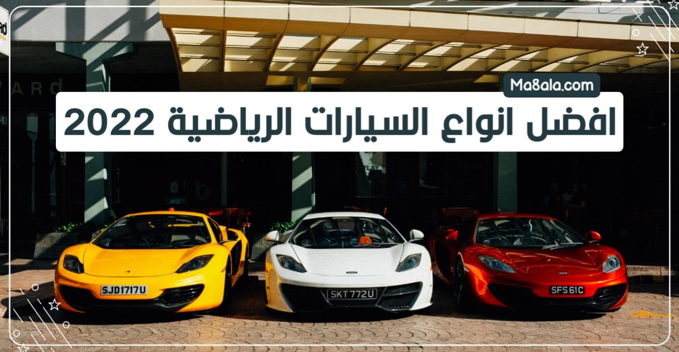 افضل انواع سيارات الرياضية 2022