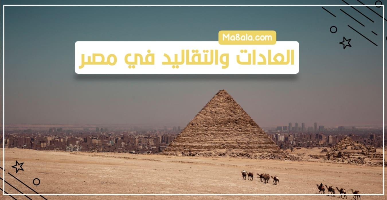 العادات والتقاليد في مصر