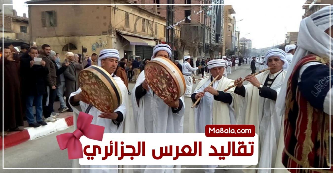 تقاليد العرس الجزائري