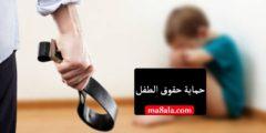 حماية حقوق الطفل