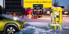 طرق المحافظة على بطارية السيارة في الشتاء