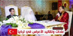 عادات وتقاليد الأعراس في تركيا