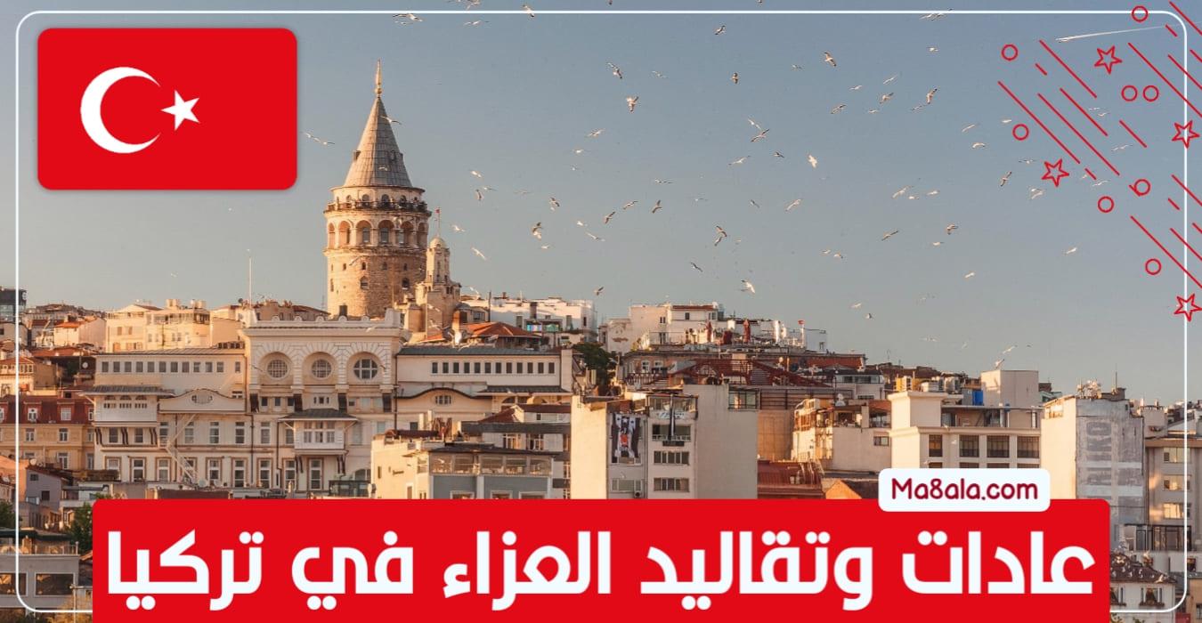 عادات وتقاليد العزاء في تركيا