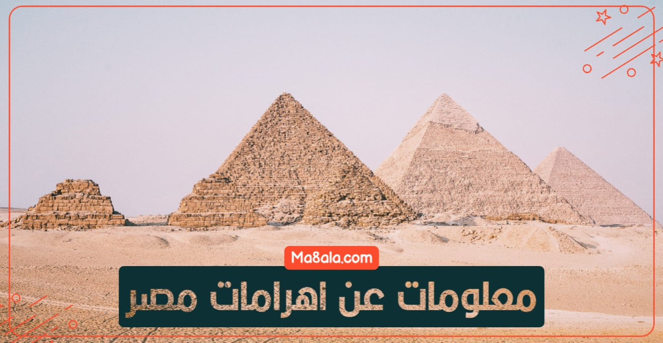 معلومات عن اهرامات مصر