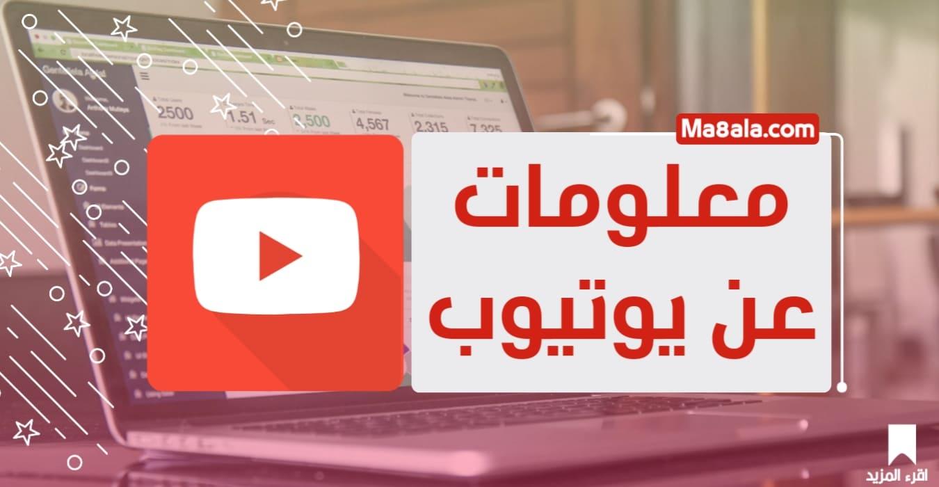 معلومات عن يوتيوب