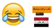 نكت عراقية مضحكة