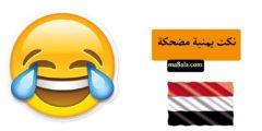 نكت يمنية مضحكة 2022