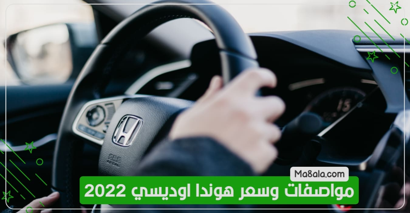 مواصفات وسعر هوندا أوديسي 2022