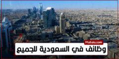 وظائف السعودية للجميع