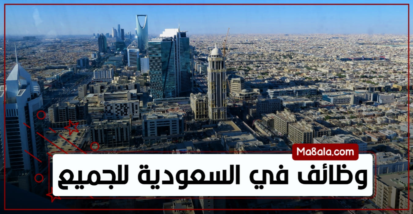 وظائف في السعودية للجميع