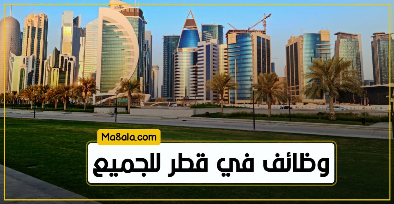 وظائف في قطر للجميع