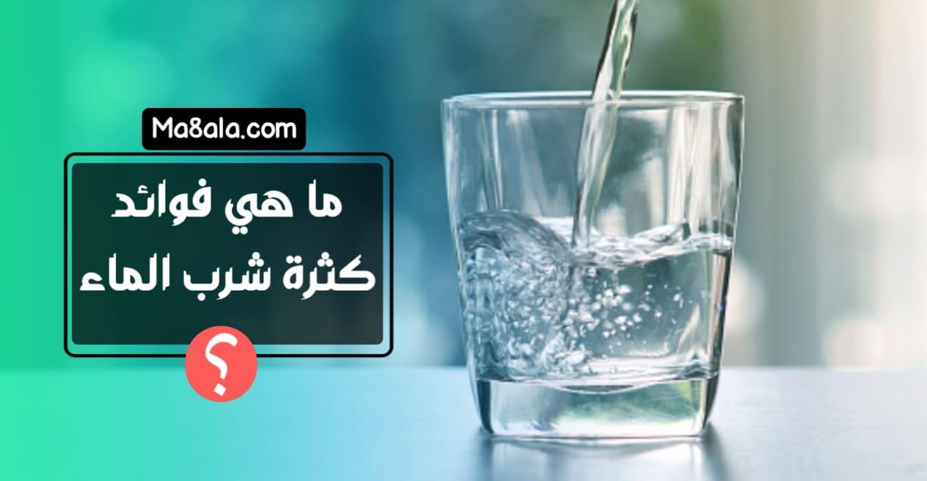 ما هي فوائد كثرة شرب الماء