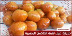 طريقة عمل لقمة القاضي المصرية