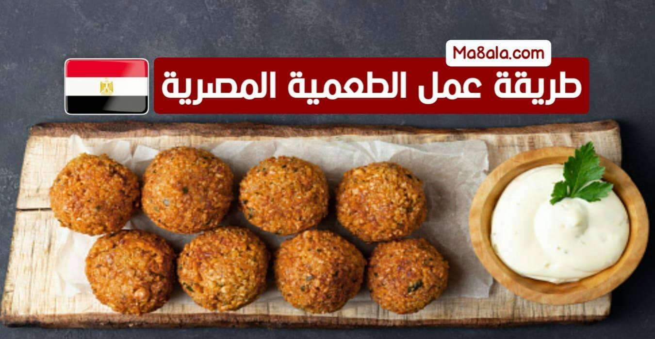 طريقة عمل الطعمية المصرية