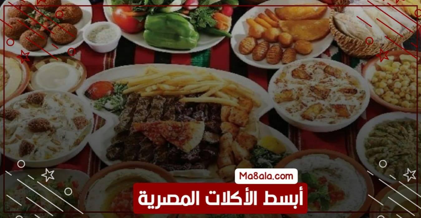 أبسط الأكلات المصرية